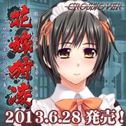 花嫁狩凌 6月28日発売!