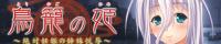 鳥籠の姫 10月31日発売!